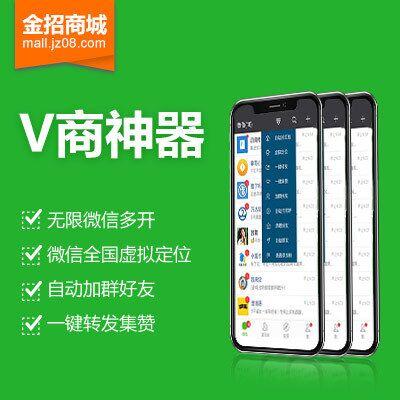 V商神器:无限微信多开 微信全国虚拟定位 一键自动朋友圈 自动加群好友